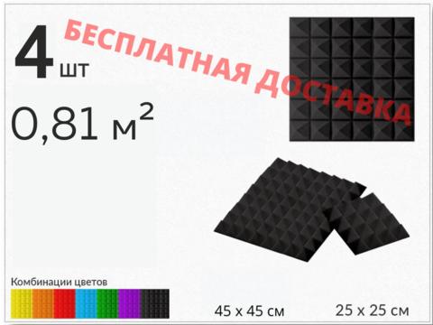 Набор акустического поролона ECHOTON Piramida 30 (4 шт)