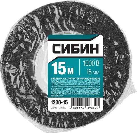 Изолента х/б СИБИН 15м, ширина 18мм, 1000 В, черная