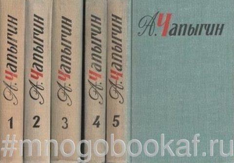 Чапыгин. Собрание сочинений в 5 томах
