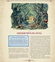 Терри Пратчетт. Полный Атлас Плоского Мира (комплект с картой)