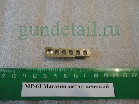 Магазин металлический МР61