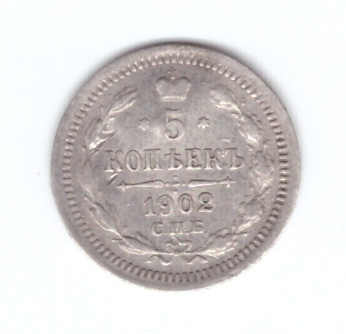 5 копеек 1902 год. СПБ (АГ) XF