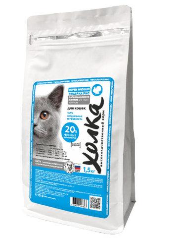 Полнорационный корм «Холка» Индейка и рис для кошек Энерджи 20, 200гр.