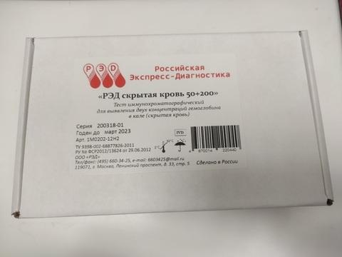 Тест «РЭД скрытая кровь» для  одноэтапного быстрого качественного выявления гемоглобина (скрытой крови) в кале.