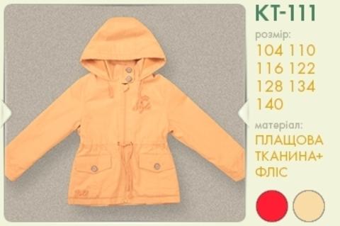 КТ111 Куртка для девочки