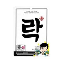 Маска NAM CHI NI Point Mask Sheet Pack-HAVING FUN