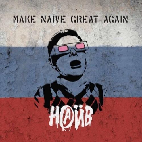 НАИВ: Make Naive Great Again