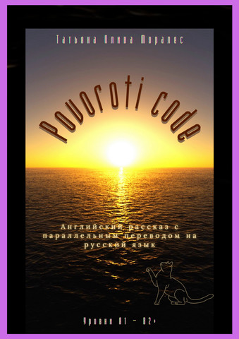 Povoroti code. Английский рассказ с параллельным переводом на русский язык. Уровни А1 — В2+
