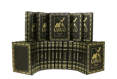 Кавказ. (23 книги в 22-х томах)