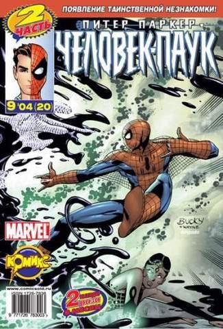 Питер Паркер: Человек-паук №20