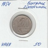 V1169 1954 Болгария 20 стотинок