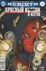 Вселенная DC. Rebirth. Титаны 0-1 / Красный Колпак и Изгои