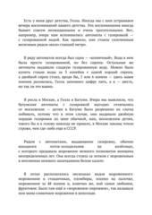 Москва, 70-е. Неадаптированные рассказы для перевода на английский языка и пересказа. Уровни В2 - С2. Книга 1