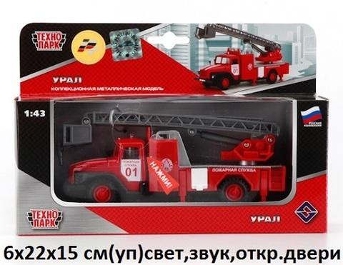 Машина Урал СТ10-100-1 Пожарка технопарк (СБ)