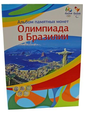 """Набор монет в альбоме """"Олимпиада в Бразилии"""" 17 штук"""