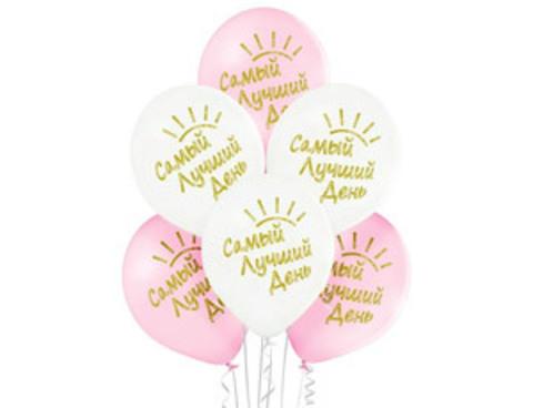 Воздушные шары Самый лучший день