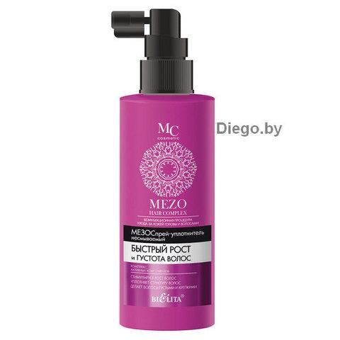 Мезоспрей-уплотнитель несмываемый Быстрый рост и густота волос , 150 мл ( Mezo Hair Complex )