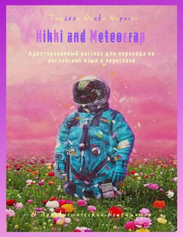 Hikki and Meteocrap. Адаптированный рассказ для перевода на английский язык и пересказа. © Лингвистический Реаниматор