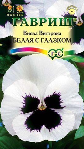 Виола Белая с глазком , Виттрока (Анютины глазки)* 0,1 г