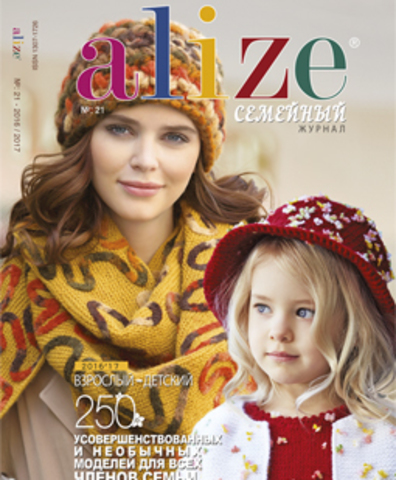 Журнал ALIZE Семейный № 21 - 250 моделей