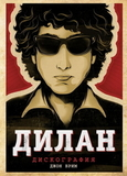 Дилан. Дискография / Джон Брим