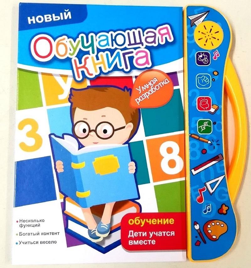 Товары на Маркете Интерактивная говорящая книга бизикнижка.jpg