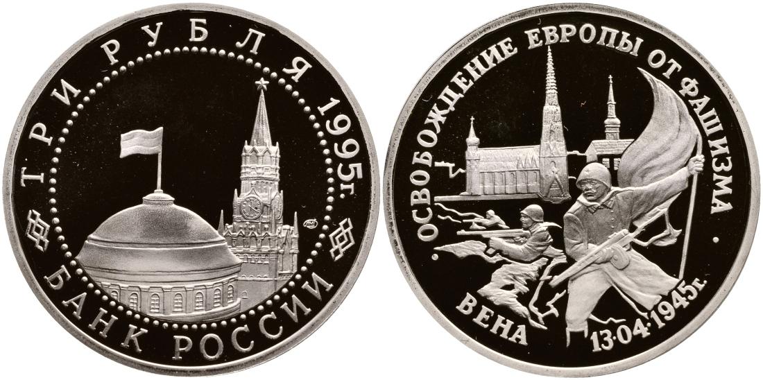 """(Proof) 3 рубля """"Освобождение Европы от фашизма. Вена"""" 1995 год"""