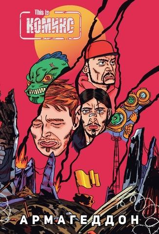 This Is Комикс №4: Армагеддон 12+
