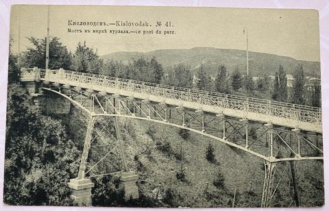Кисловодск. - Мост в парке курзала