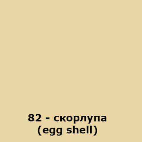 82 - скорлупа (egg shell)