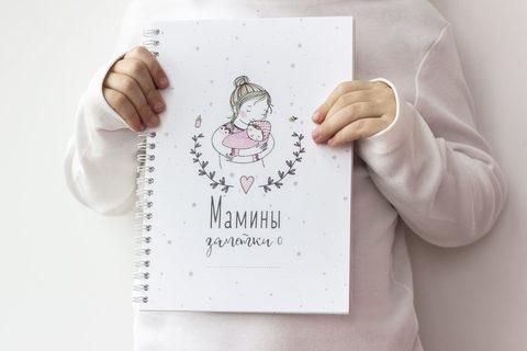 Альбом МАМИНЫ ЗАМЕТКИ о девочке
