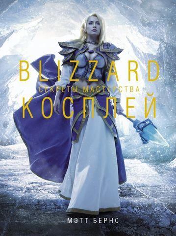 Blizzard Косплей. Секреты мастерства