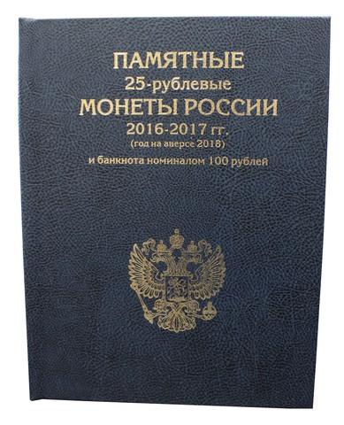 Альбом-книга для хранения 25-рублевых монет России и банкноты 100 рублей. Футбол 2018. (синяя)