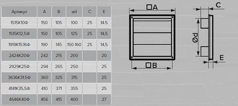 Решетка вытяжная с гравитационными жалюзи (150х150, D125) Эра 1515К12,5Ф Серая