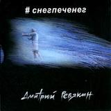 Дмитрий Ревякин / #снегпеченег (CD)