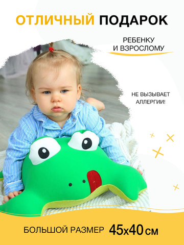 Мягкая игрушка-подушка Gekoko «Лягуха»