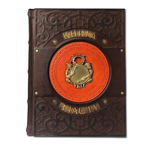 Книга «Книга власти»