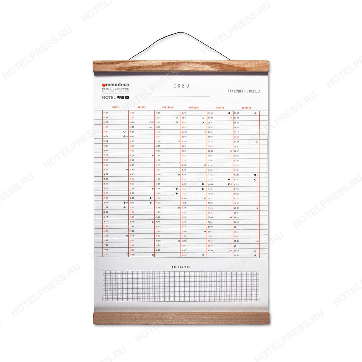 Необычный календарь на магнитах для смены постера