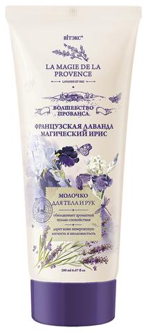 Витекс Волшебство Прованса Молочко для тела