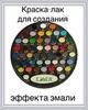 Краска-лак для создания эффекта эмали Цвет №10 Голубой яркий