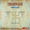 Пикник / Иероглиф (LP)