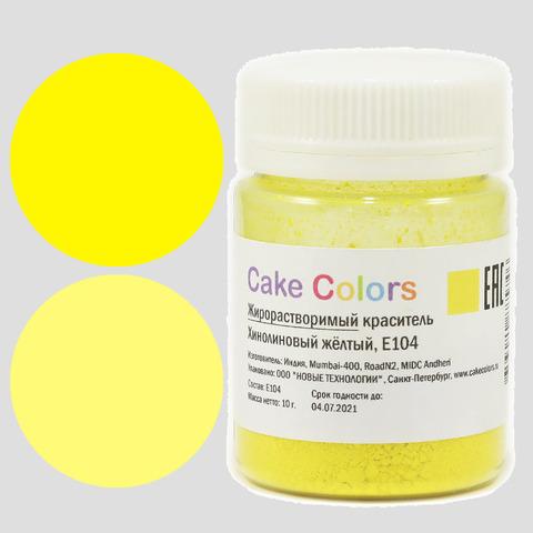 Жирорастворимый краситель Хинолиновый Жёлтый, 10г Сake Colors