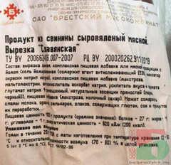 Белорусские деликатесы вырезка