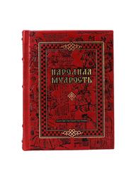 Народная мудрость. Сборник русских пословиц.