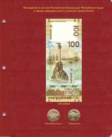 Лист для памятной банкноты «Крым и Севастополь-2015» 100 рублей и монет. Коллекционеръ