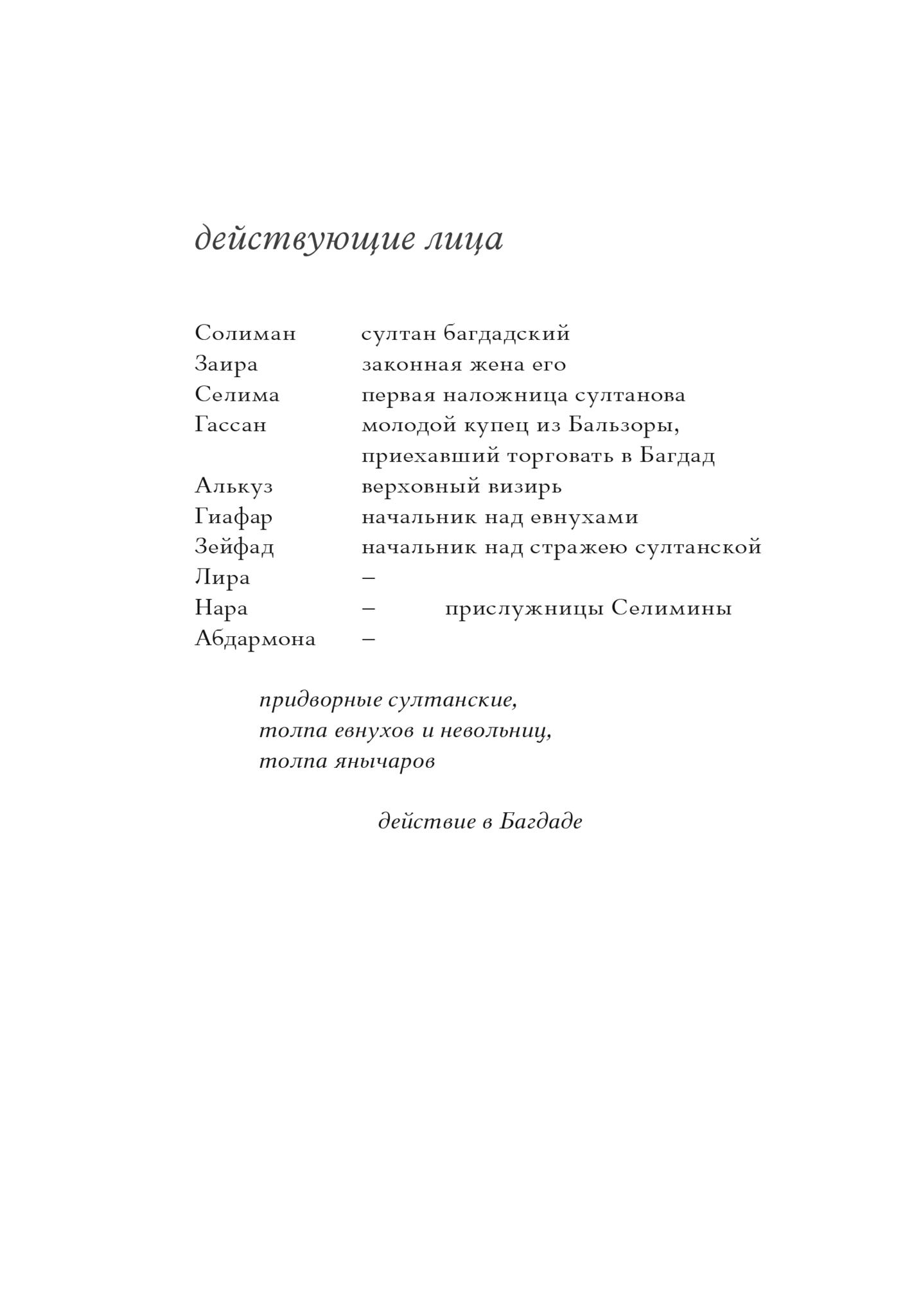 Селима и Гассан, или Великодушие султана. Комическая опера о несчастной любви императрицы с.35