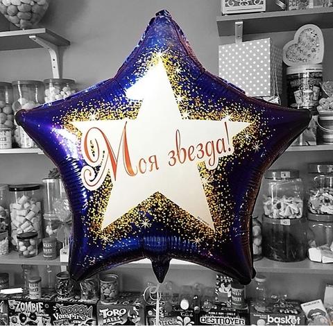 Фольгированный шар «Моя звезда» #24889