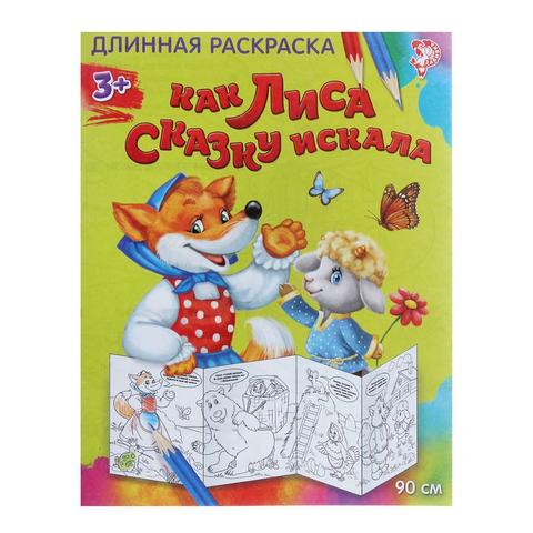 071-3051 Раскраска длинная «Как лиса сказку искала»