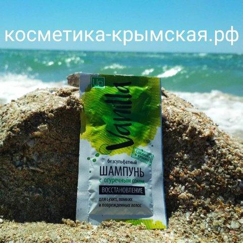 Шампунь «VANILLA» для сухих, ломких волос™Царство Ароматов