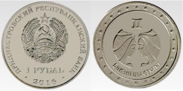 """1 рубль""""Близнецы"""". Приднестровье. 2016 год"""